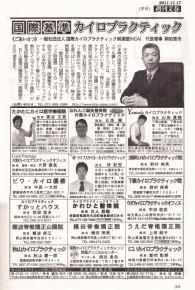 滋賀のライフスタイルカイロプラクティック(整体ではない)週刊文春特集004