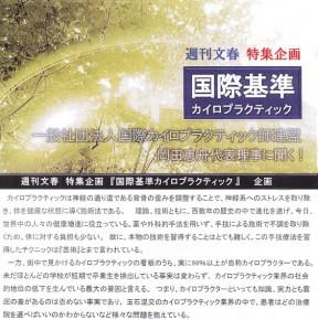 滋賀のライフスタイルカイロプラクティック(整体ではない)週刊文春特集005