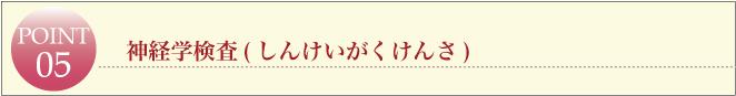 滋賀県草津市の整体院ライフスタイルカイロ・神経学検査