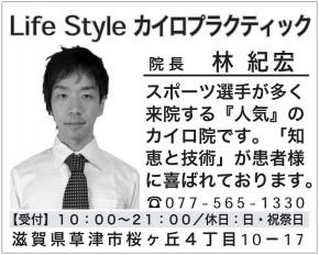 滋賀のライフスタイルカイロプラクティック(整体ではない)週刊文春特集