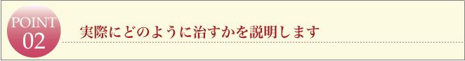 滋賀県草津市の整体ライフスタイルカイロプラクティック・実際どの様に治療するかを説