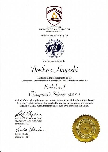 滋賀の整体・カイロプラクティック院。国際基準の認定賞