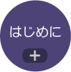 滋賀県草津市の整体ライフスタイルカイロプラクティック・はじめに