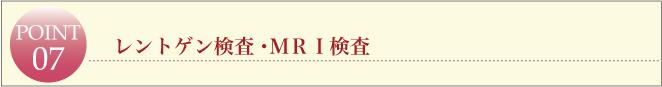 滋賀県草津市の整体院ライフスタイルカイロ・レントゲン検査