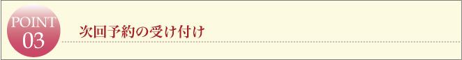 滋賀県草津市の整体ライフスタイルカイロプラクティック・次回予約の受付