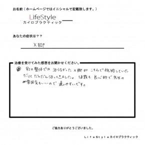 滋賀県草津の整体・カイロ院の患者様の声「X脚」