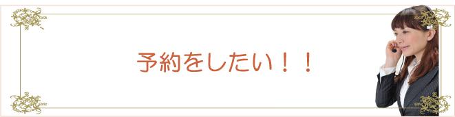 滋賀の整体カイロプラクティック「予約をしたい!」