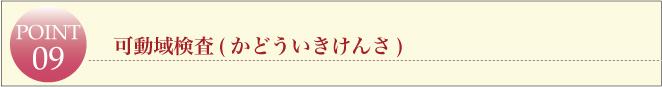 滋賀県草津市の整体院ライフスタイルカイロ・可動域検査