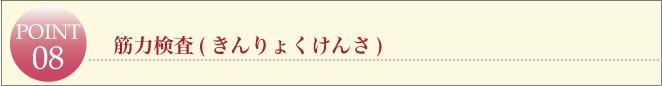 滋賀県草津市の整体院ライフスタイルカイロ・筋力検査
