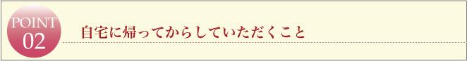 滋賀県草津市の整体ライフスタイルカイロプラクティック・自宅に帰ってからして頂くこと