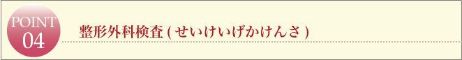 滋賀県草津市の整体院ライフスタイルカイロ・整形外科検査