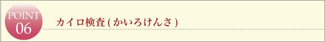滋賀県草津市の整体院ライフスタイルカイロ・カイロ検査