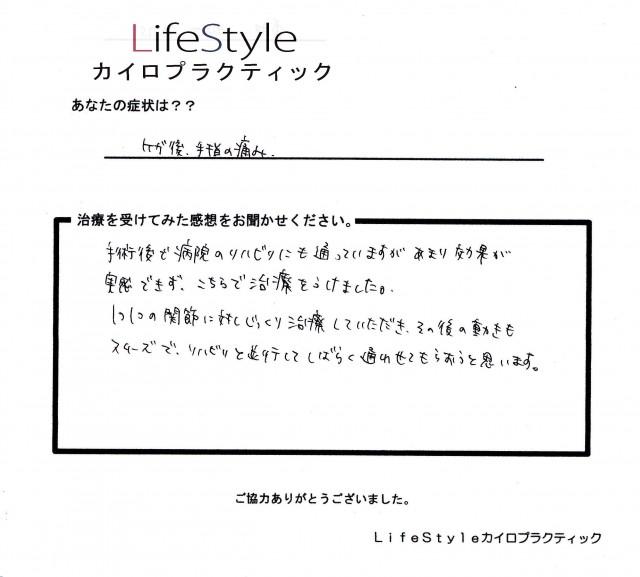 滋賀県草津の整体・カイロ院の患者様の声「指の痛み、TFPP」