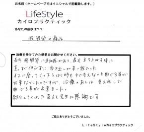 滋賀県草津の整体・カイロ院の患者様の声「股関節の痛み、支え無しで曲げる事が出来ました。」