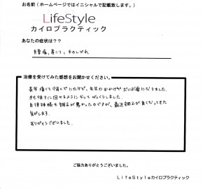 滋賀県草津の整体・カイロ院の患者様の声「先生のおかげでだいぶ楽になりました」