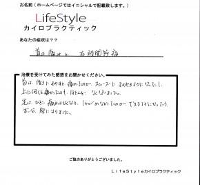 滋賀県草津の整体・カイロ院の患者様の声「ずい分、楽になりました。」