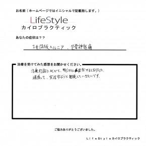 滋賀県草津の整体・カイロ院の患者様の声「坐骨神経痛・椎間板ヘルニア」