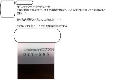滋賀県草津市の整体ライフスタイルカイロプラクティック 声 半月板損傷・変形性膝関節症