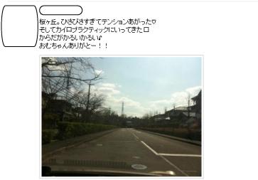 滋賀県草津市の整体ライフスタイルカイロプラクティック 声 骨盤のひらき・猫背