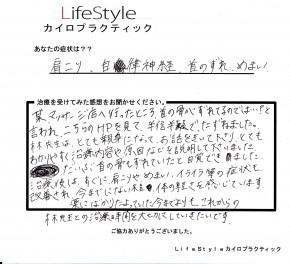 滋賀県草津市の整体ライフスタイルカイロプラクティック 声 肩凝り、自律神経、首の痛み、めまい