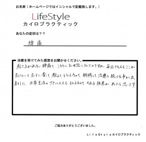 滋賀県草津市のカイロプラクティック患者様の声 40代腰痛