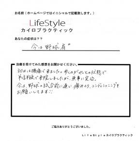 滋賀県草津市のライフスタイルカイロプラクティック 患者様の声 野球肩 腰痛