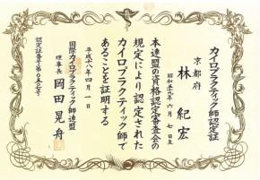 国際カイロプラクティックカレッジ、カイロプラクター認定書